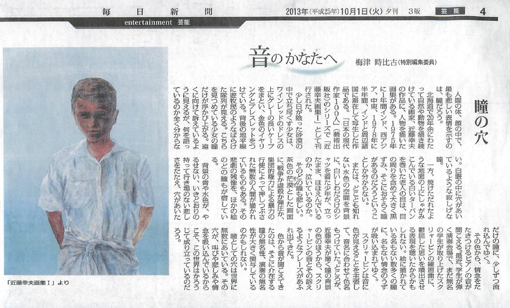 MAINICHI NEWSPAPERS Beyond the sound  October 1, 2013