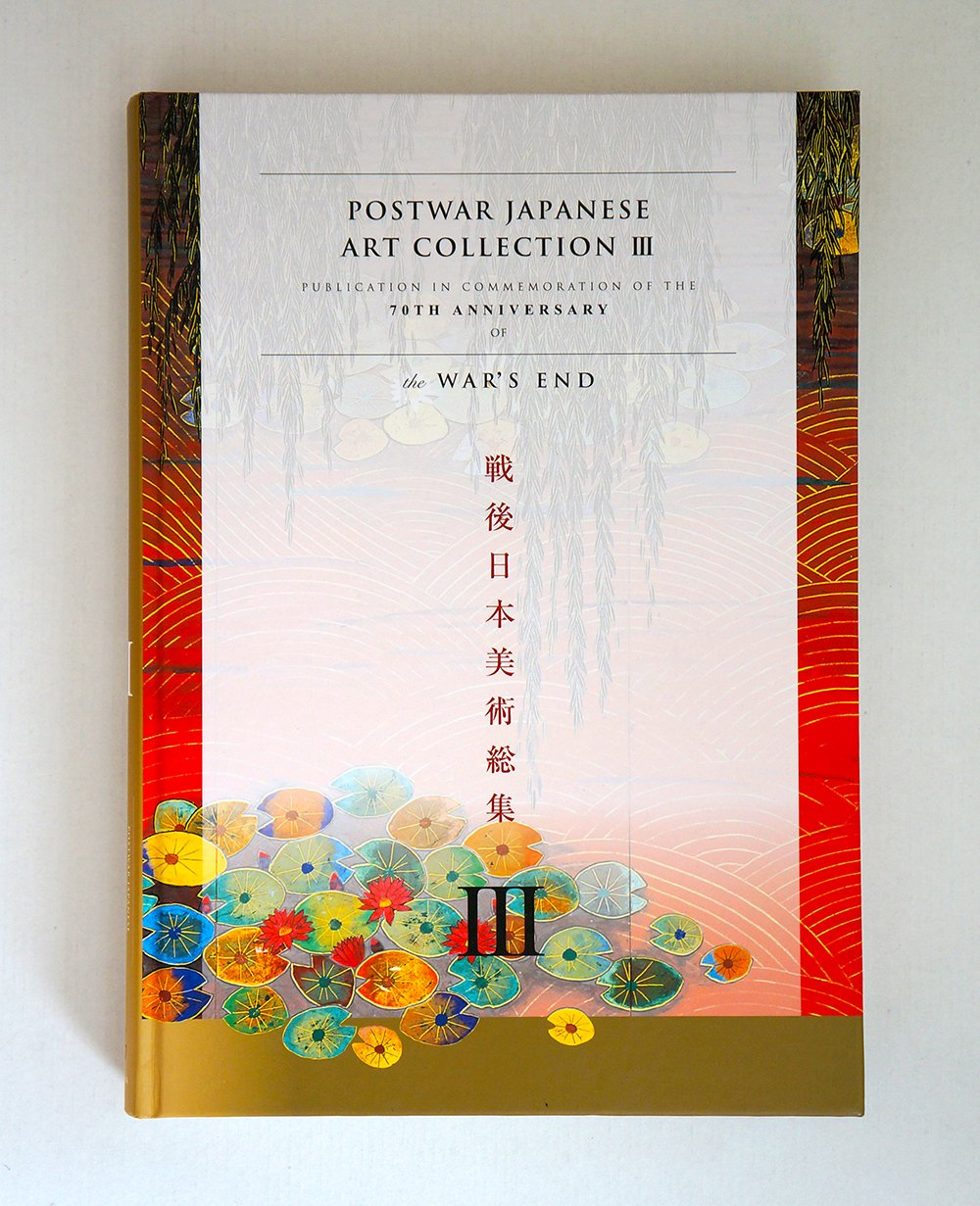 戦後美術総集Ⅲ(麗人社:2015年3月刊行)「野生の輝き」掲載